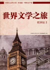 《中国大百科全书》普及版·外国文学卷:世界文学之旅(欧洲站2)