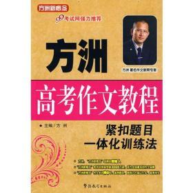 方洲高考作文教程:紧扣题目一体化训练法
