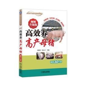 高效养高产母猪:视频升级版
