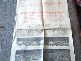 光明日报 1981年6月30日  4版 书品如图