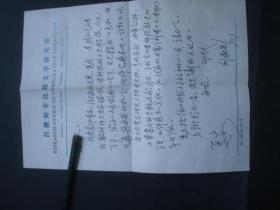 中国比较文学副会长刘献彪先生信札一张,无封,带先生比较文学自学手册签赠本一本