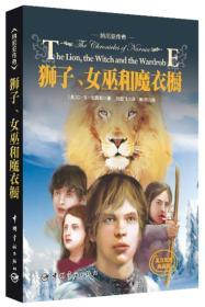 纳尼亚传奇:狮子、女巫和魔衣橱(英汉双语典藏版)