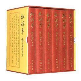 红楼梦乾隆间程甲本(全六册)
