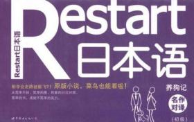 Restart 日本语·名作对译