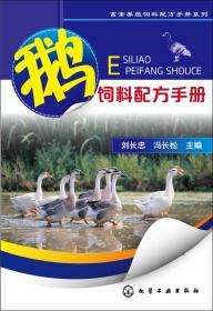 鹅饲料配方手册
