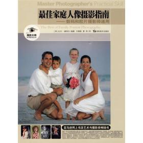 最佳家庭人像摄影指南
