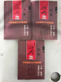 星命集成 全3册 中国神秘文化典籍类编