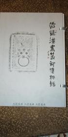 洛阳汉画艺术博物馆藏汉画像砖精拓  10张 盒装