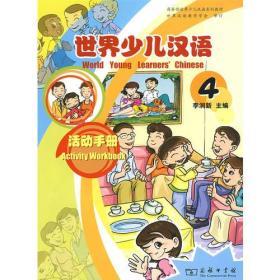 世界少儿汉语4