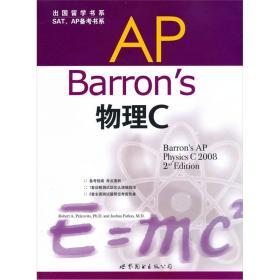 AP Barron's物理b第五版