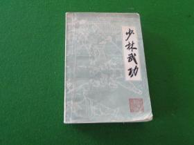 少林武功,1983一版一印,32开,稍有褶皱,书脊稍损