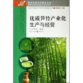 优质笋竹产业化生产与经营