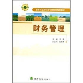 全国农业高职高专财经类规划教材:财务管理