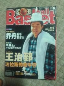 篮球(2001年第8期总185期)有海报
