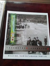 民国南京政府国务委员、民社党领袖永年胡海门拜谒中山陵