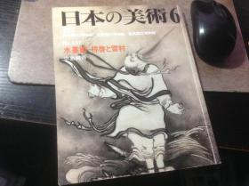 水墨画 祥启与雪村 ,日本の美术 No.337