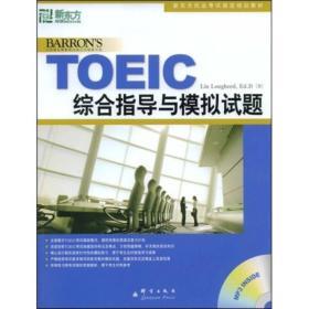 新东方·新托福考试培训教材:TOEIC综合指导与模拟试题