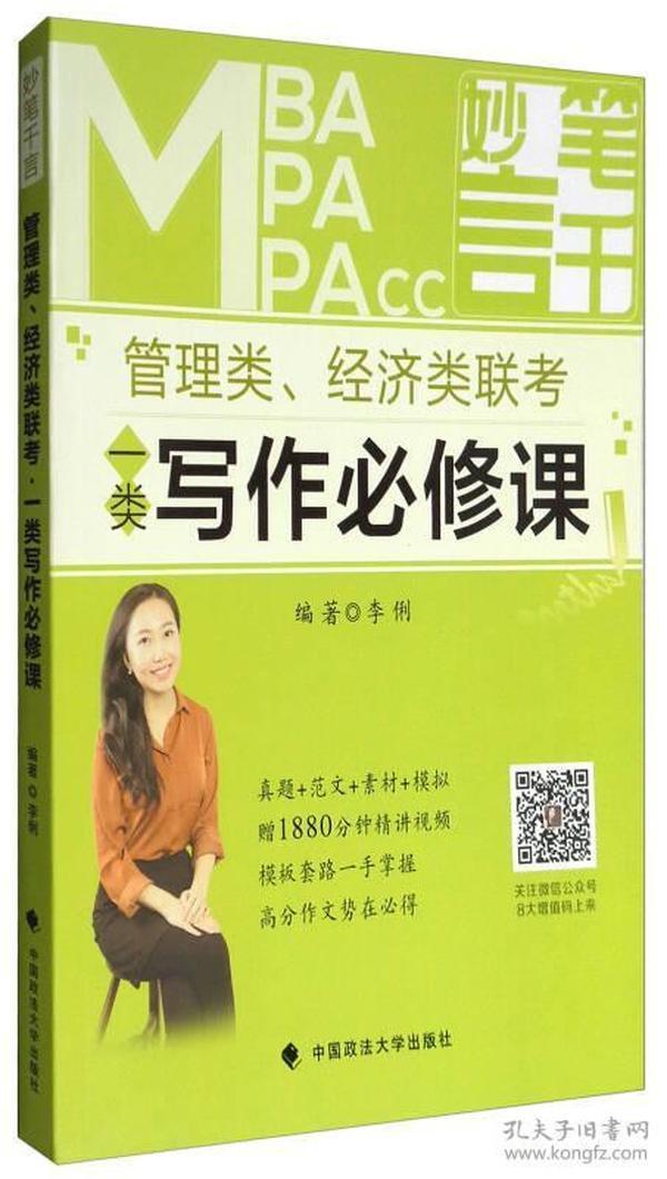 MBA/MPA/MPAcc 妙笔千言:管理类、经济类联考?一类写作必修课