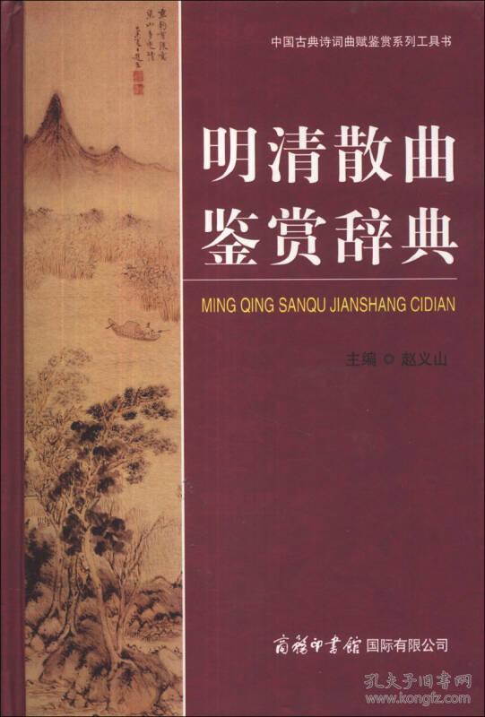 明清散曲鉴赏辞典ISBN9787801038050商务国际KL01178-01C04