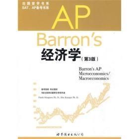 AP Barrons经济学(第3版)