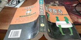 中国十年情爱报告