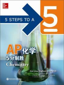 AP化学5分制胜