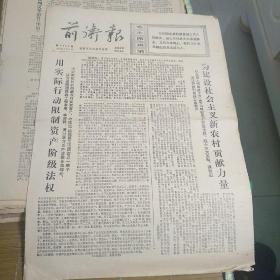 文革老报纸《前卫报》1975.5.7 (4版)