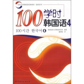 延世大学韩国语经典教材·速成系列:100学时韩国语4
