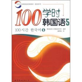 100学时韩国语5