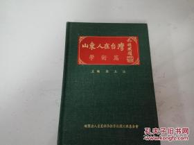山东人在台湾(学术篇.布面精装)