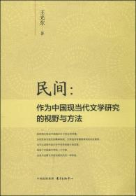 民间:作为中国现当代文学研究的视野与方法