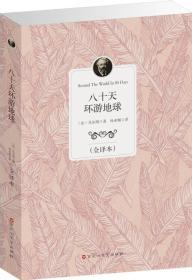 经典全译本:八十天环游地球