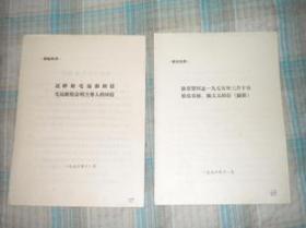 上海市委一些人策划反革命武装暴的初步调查 11本和售