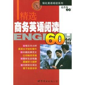 精选商务英语阅读60篇
