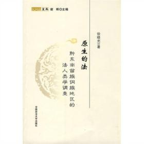 原生的法:黔东南苗族侗族地区的法人类学调查