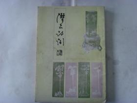 潜山诗词1993 2.