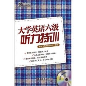 新东方英语:大学英语六级听力特训