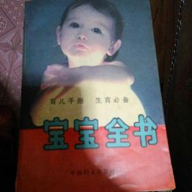 宝宝全书。
