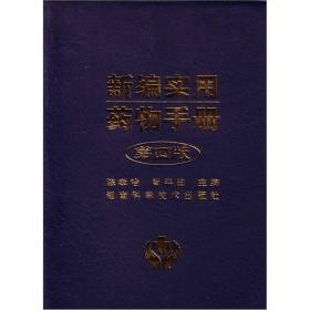 新编实用药物手册(第四版)