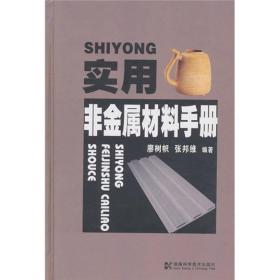 实用非金属材料手册