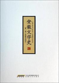 安徽文学史(第一卷)