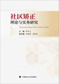 社区矫正理论与实务研究 邓中文 中国政法大学出版社 9787562064688