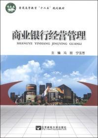 """商业银行经营管理/普通高等教育""""十二五""""规划教材"""