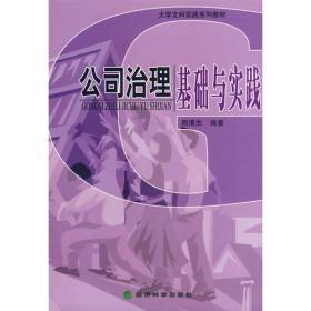 公司治理基础与实践/大学文科实践系列教材