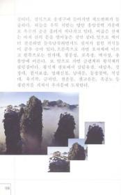 中国张家界旅游手册(韩文)