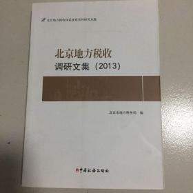 北京地方税收调研文集2013