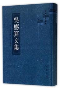 吴应箕文集(安徽古籍丛书 精装 全一册)