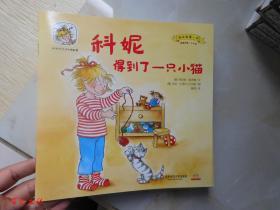 科妮快乐成长图画书 第1辑 成长的第一次:科妮得到了一只小猫