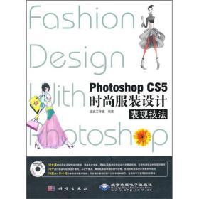 Photoshop CS5时尚服装设计表现技法