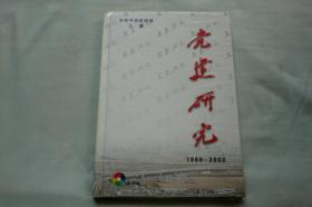 党建研究1989-2003(未开封)